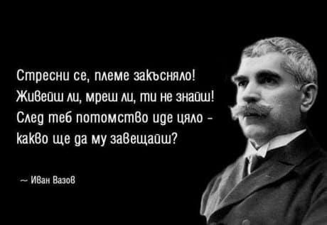 Иван Вазов - цитат