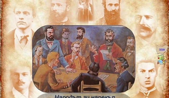 АПРИЛ 1876 – ЗВЕЗДНИЯТ МИГ ЗА БЪЛГАРИЯ