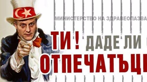 Московиада: Протест пред МЗ в понеделник от 12 часа