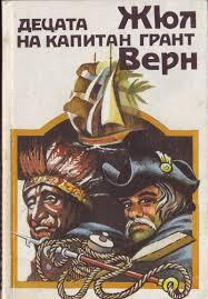 Синовете на капитан Грант и пророците на миналото