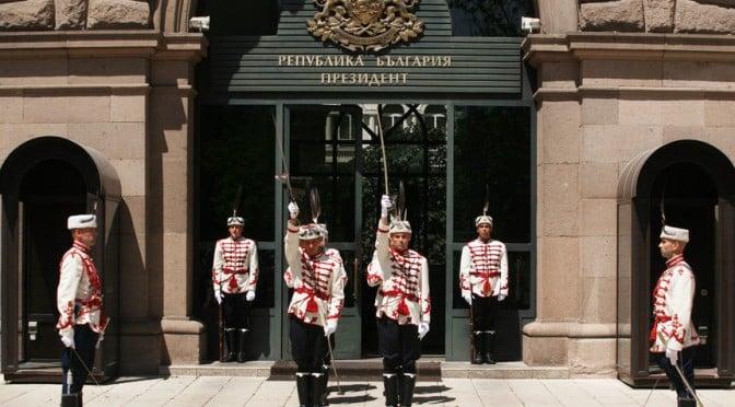 За ролята на президентската институция в ситуация на фрагментирано българско общество